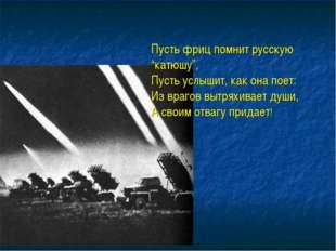"""Пусть фриц помнит русскую """"катюшу"""", Пусть услышит, как она поет: Из врагов вы"""
