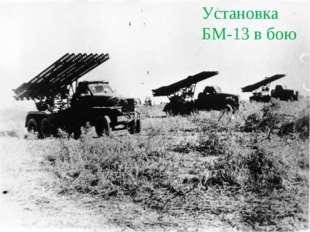 Установка БМ-13 в бою