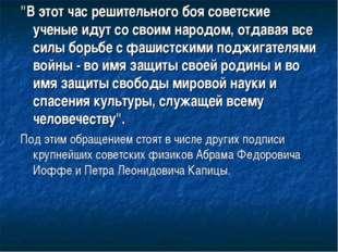"""""""В этот час решительного боя советские ученые идут со своим народом, отдавая"""