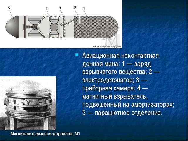 Авиационная неконтактная донная мина: 1 — заряд взрывчатого вещества; 2 — эле...