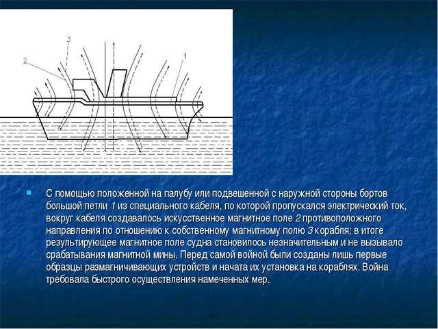 С помощью положенной на палубу или подвешенной с наружной стороны бортов бол...
