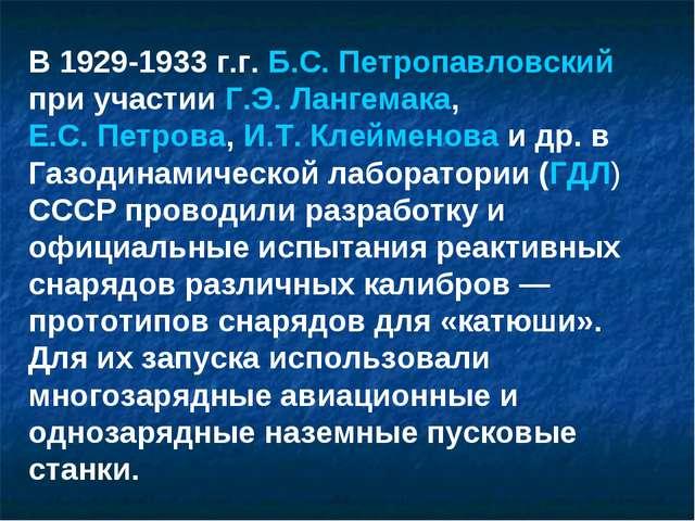В 1929-1933 г.г. Б.С.Петропавловский при участии Г.Э.Лангемака, Е.С.Петров...