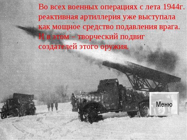 Во всех военных операциях с лета 1944г. реактивная артиллерия уже выступала к...