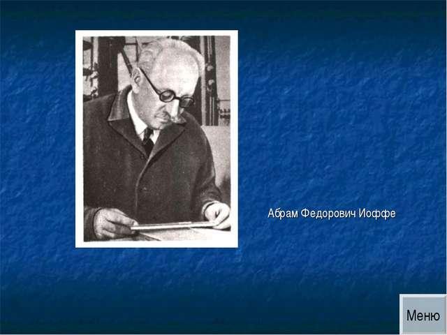 Меню Абрам Федорович Иоффе