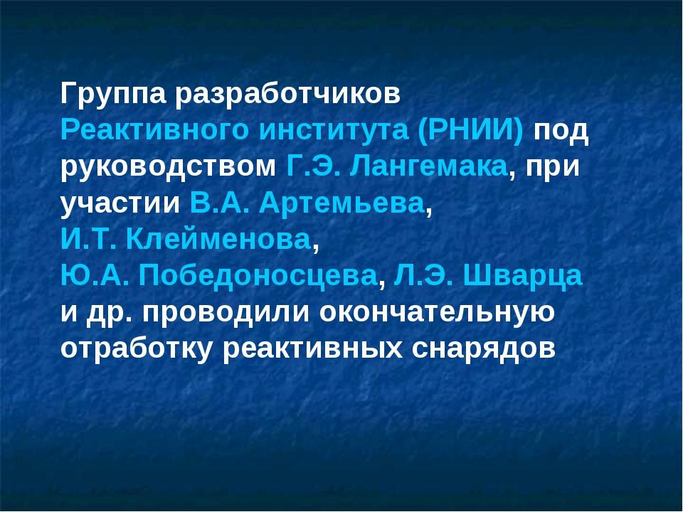 Группа разработчиков Реактивного института (РНИИ) под руководством Г.Э.Ланге...