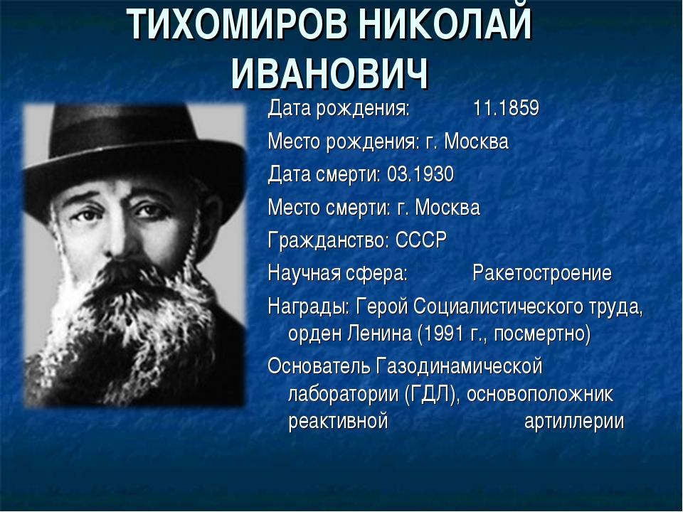 ТИХОМИРОВ НИКОЛАЙ ИВАНОВИЧ Дата рождения:11.1859 Место рождения: г. Москва Д...