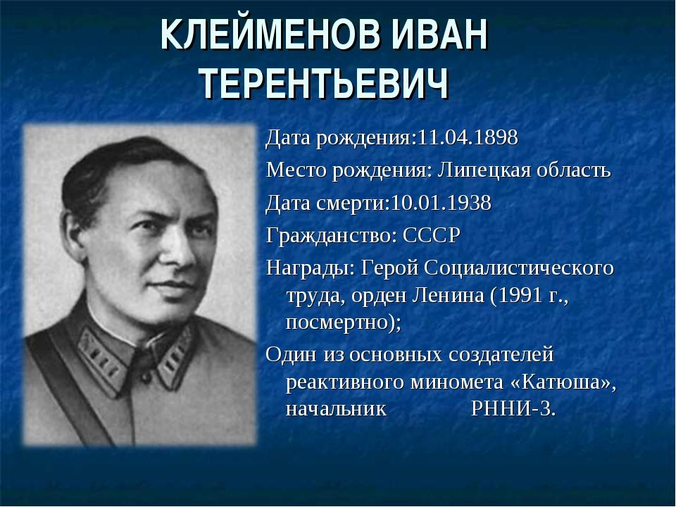 КЛЕЙМЕНОВ ИВАН ТЕРЕНТЬЕВИЧ Дата рождения:11.04.1898 Место рождения: Липецкая...