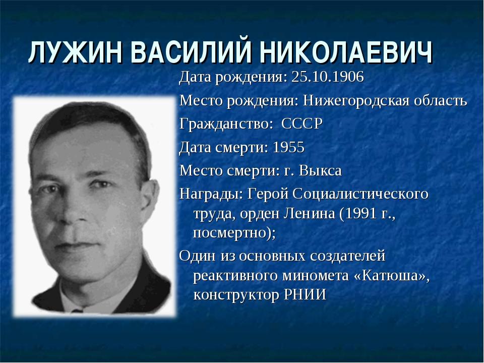 ЛУЖИН ВАСИЛИЙ НИКОЛАЕВИЧ Дата рождения: 25.10.1906 Место рождения: Нижегородс...