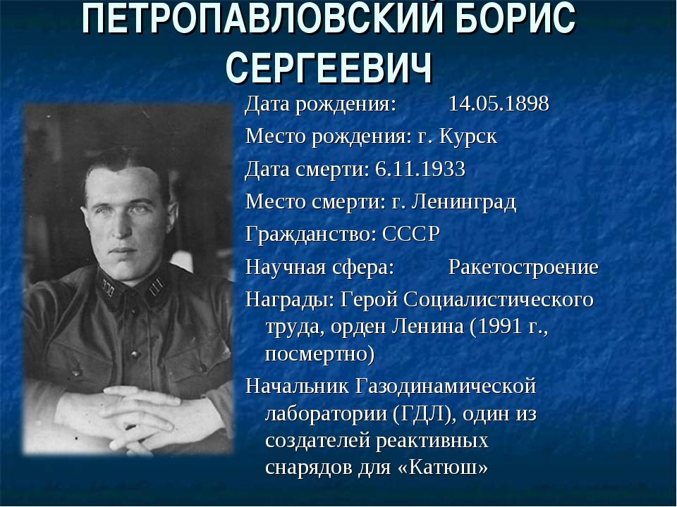 ПЕТРОПАВЛОВСКИЙ БОРИС СЕРГЕЕВИЧ Дата рождения:14.05.1898 Место рождения: г....