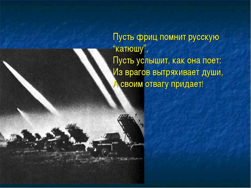 """Пусть фриц помнит русскую """"катюшу"""", Пусть услышит, как она поет: Из врагов вы..."""