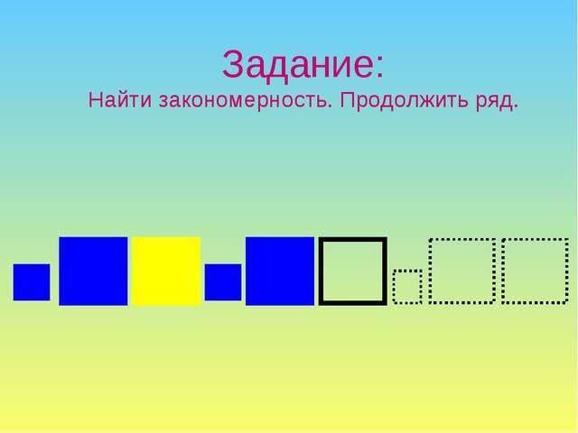 Задание: Найти закономерность. Продолжить ряд.