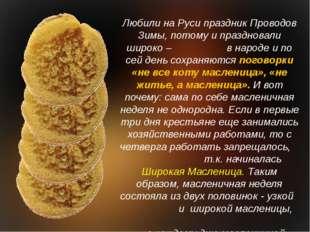 Любили на Руси праздник Проводов Зимы, потому и праздновали широко – в народе