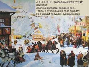 """А в ЧЕТВЕРГ - раздольный """"РАЗГУЛЯЙ"""" приходит. Ледяные крепости, снежные бои.."""
