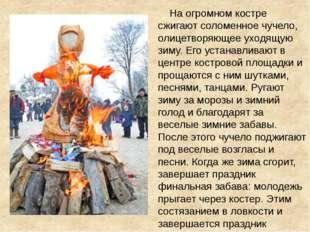 На огромном костре сжигают соломенное чучело, олицетворяющее уходящую зиму.