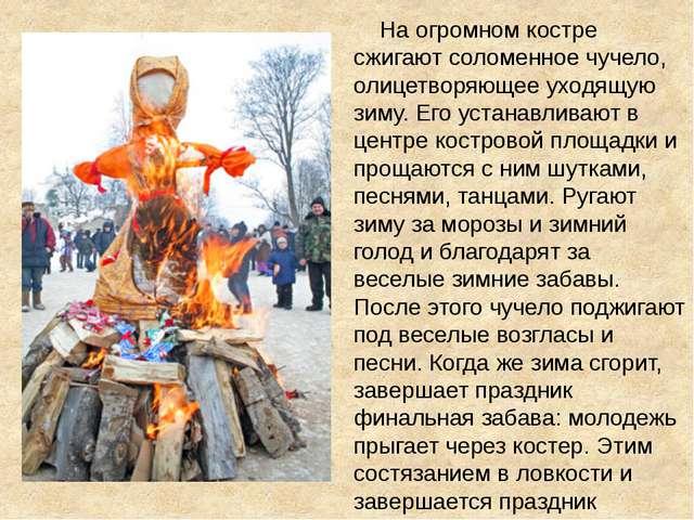 На огромном костре сжигают соломенное чучело, олицетворяющее уходящую зиму....