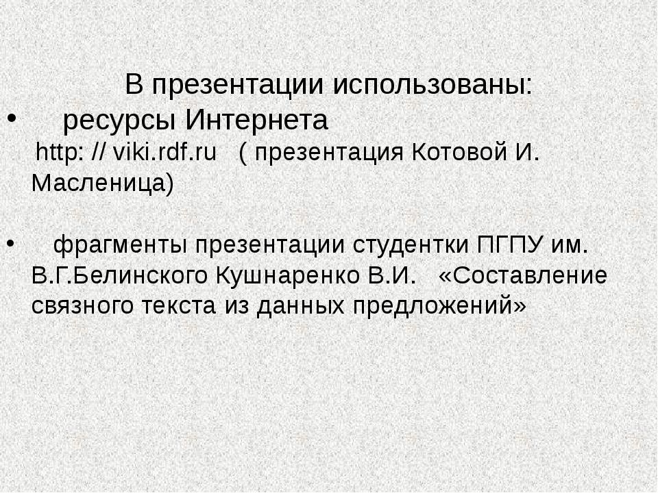 В презентации использованы: ресурсы Интернета http: // viki.rdf.ru ( презента...
