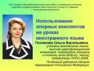Использование опорных конспектов на уроках иностранного языка Полякова Ольга
