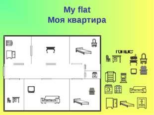 My flat Моя квартира