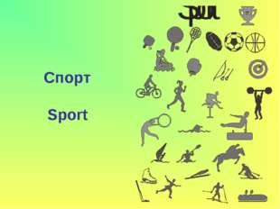 Спорт Sport