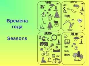 Времена года Seasons