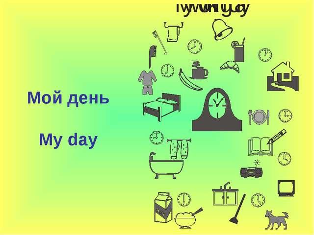 Мой день My day