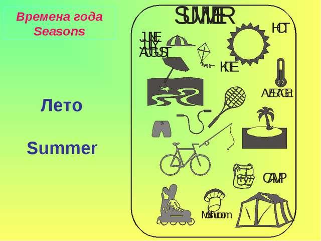 Лето Summer Времена года Seasons