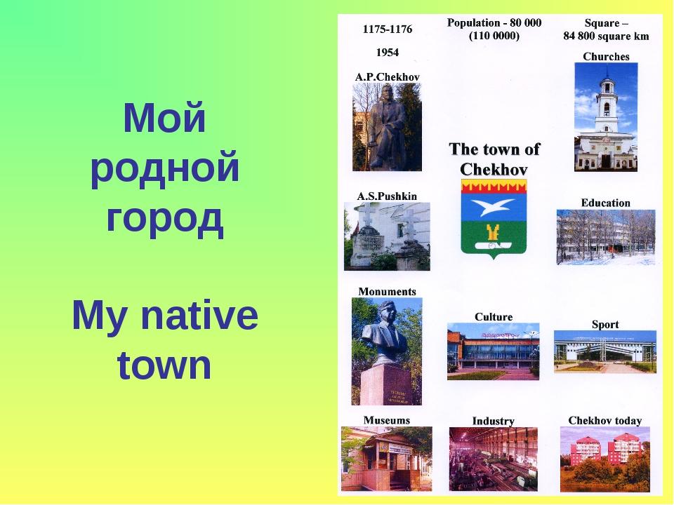 Мой родной город My native town