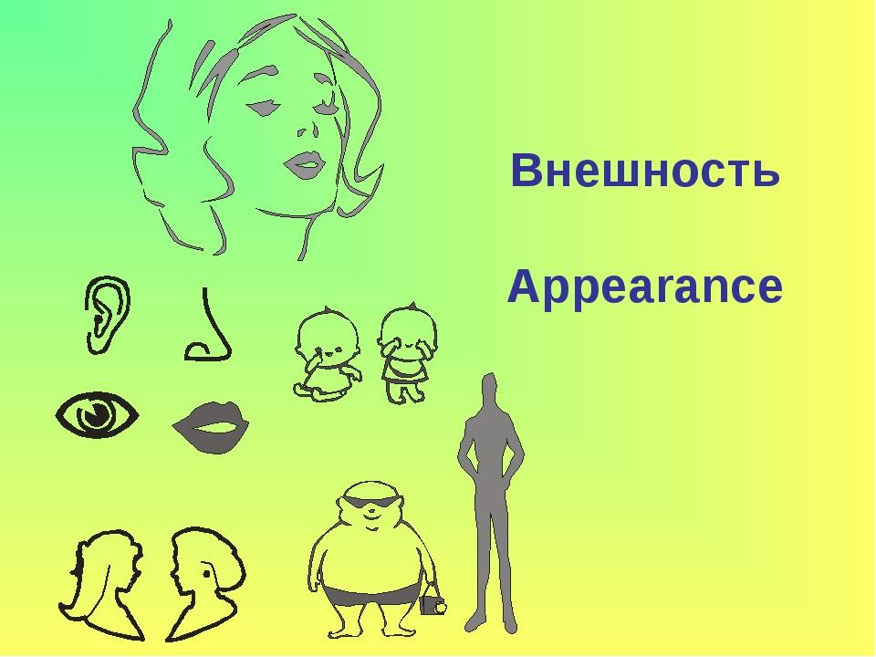 Внешность Appearance