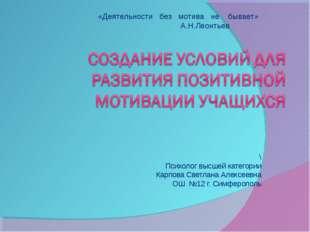 \ Психолог высшей категории Карпова Светлана Алексеевна ОШ №12 г. Симферопол