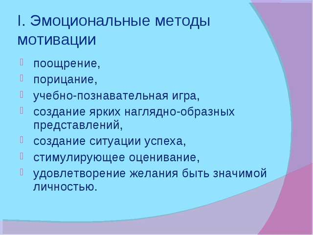 I. Эмоциональные методы мотивации поощрение, порицание, учебно-познавательная...