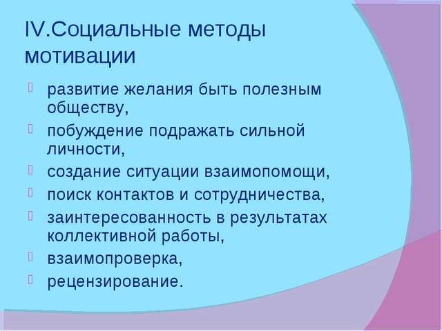 IV.Социальные методы мотивации развитие желания быть полезным обществу, побуж...