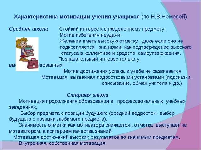 Характеристика мотивации учения учащихся (по Н.В.Немовой) Средняя школа Стойк...