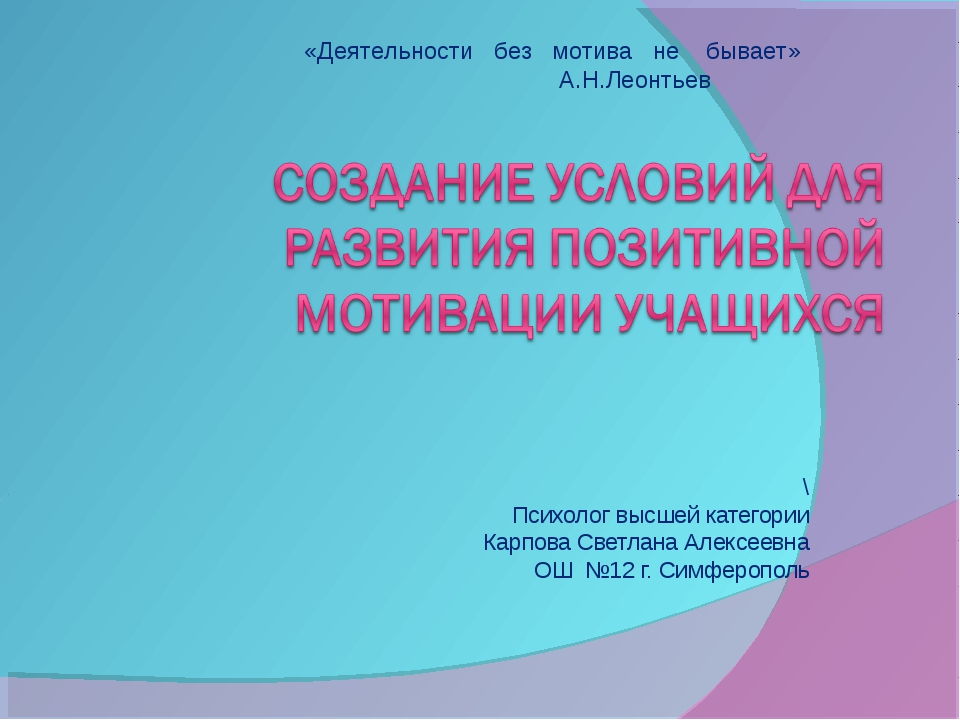 \ Психолог высшей категории Карпова Светлана Алексеевна ОШ №12 г. Симферопол...