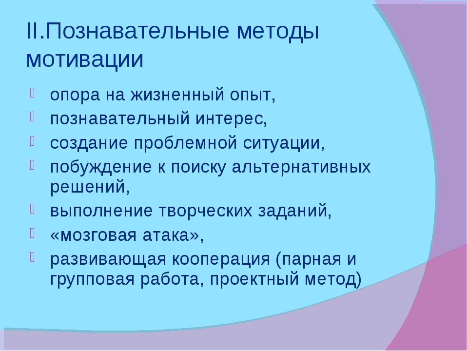 II.Познавательные методы мотивации опора на жизненный опыт, познавательный ин...