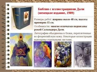 Библия с иллюстрациями Дали (немецкое издание, 1989) Размеры работ: ширина ок