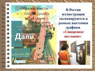 В России иллюстрации экспонируются в рамках выставки графики «Священное посла