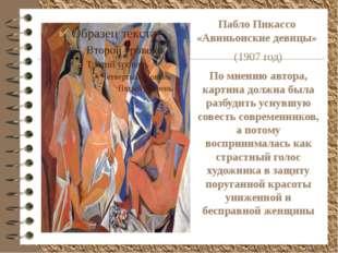 Пабло Пикассо «Авиньонские девицы» (1907 год) По мнению автора, картина должн