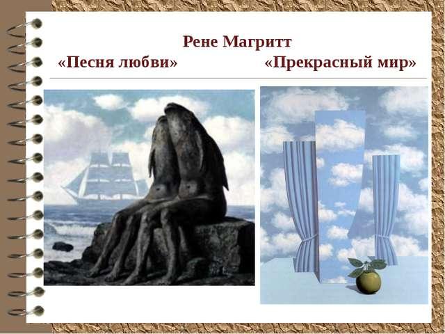 Рене Магритт «Песня любви» «Прекрасный мир»