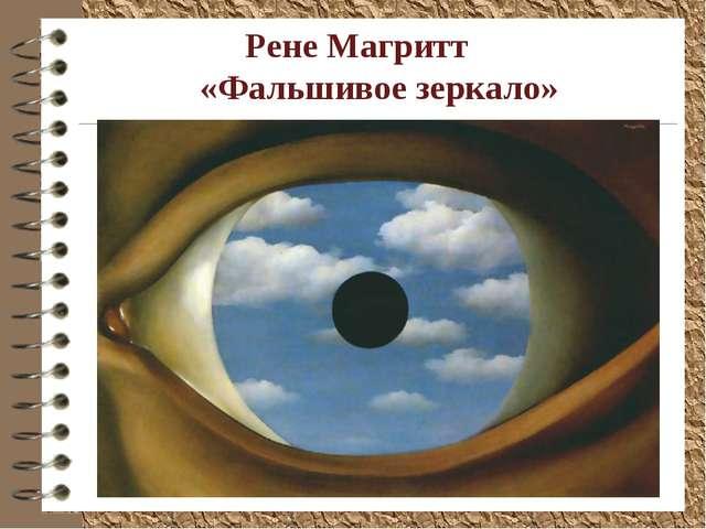 Рене Магритт «Фальшивое зеркало»