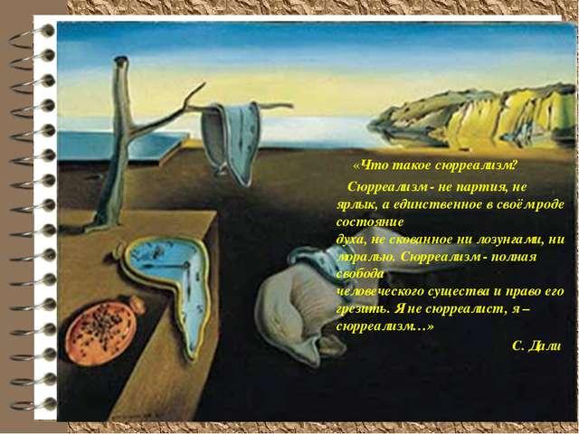 «Что такое сюрреализм? Сюрреализм - не партия, не ярлык, а единственное в с...