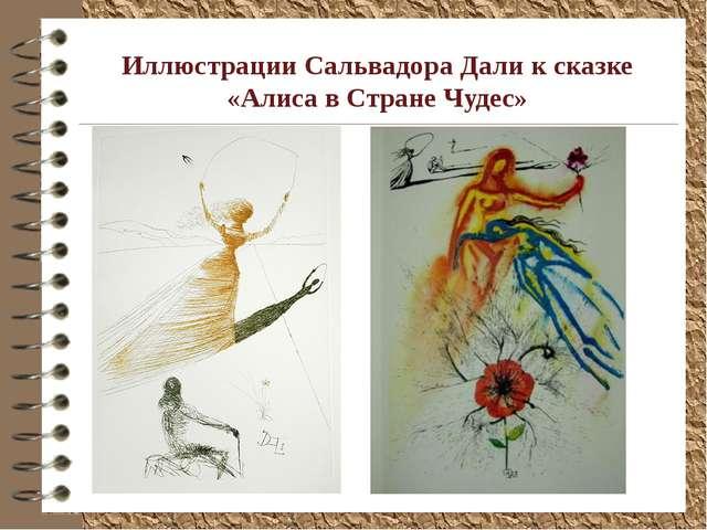 Иллюстрации Сальвадора Дали к сказке «Алиса в Стране Чудес»