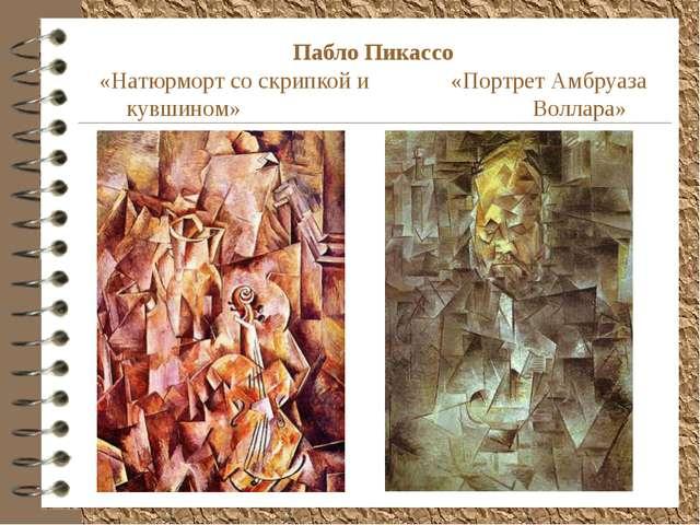 Пабло Пикассо «Натюрморт со скрипкой и «Портрет Амбруаза кувшином» Воллара»