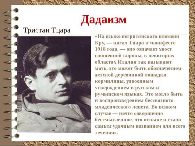Дадаизм Тристан Тцара «На языке негритянского племени Кру, — писал Тцара в ма...