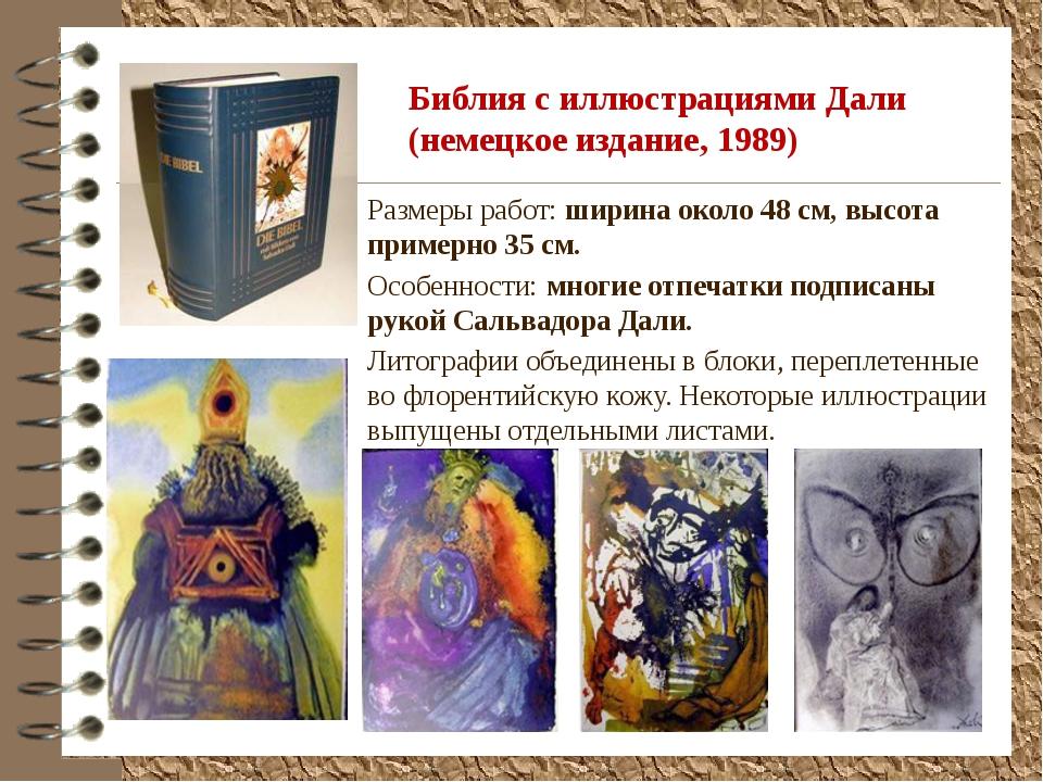 Библия с иллюстрациями Дали (немецкое издание, 1989) Размеры работ: ширина ок...