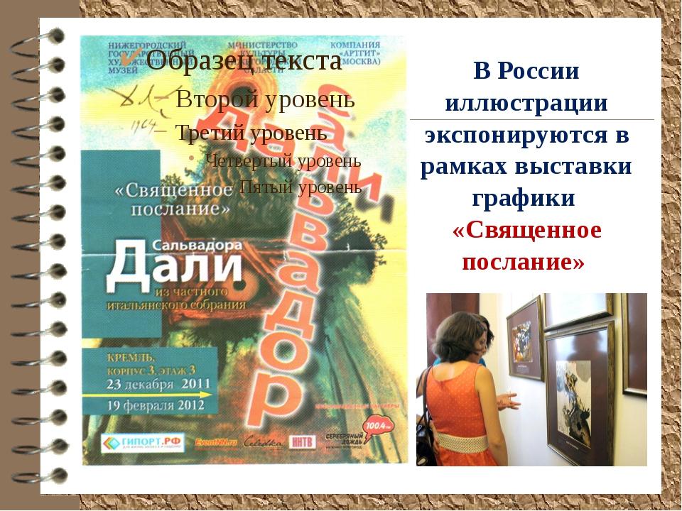 В России иллюстрации экспонируются в рамках выставки графики «Священное посла...
