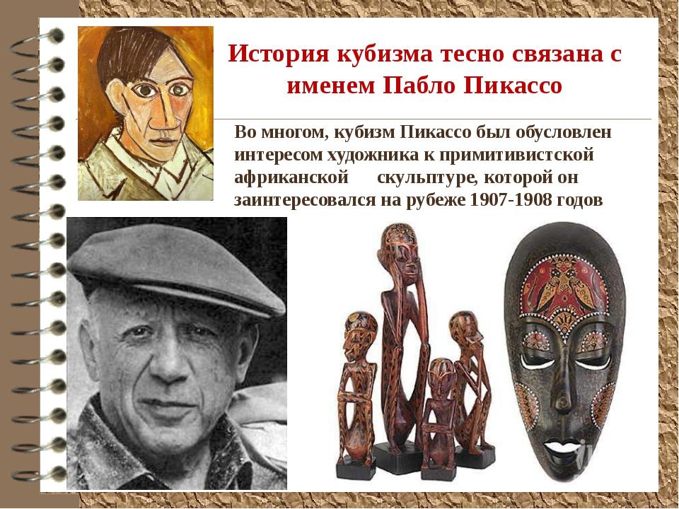История кубизма тесно связана с именем Пабло Пикассо Во многом, кубизм Пикасс...