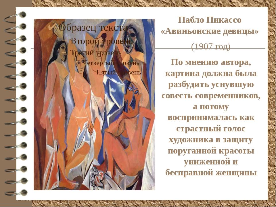 Пабло Пикассо «Авиньонские девицы» (1907 год) По мнению автора, картина должн...