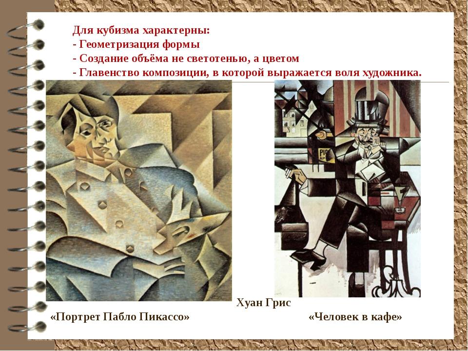 Для кубизма характерны: - Геометризация формы - Создание объёма не светотенью...
