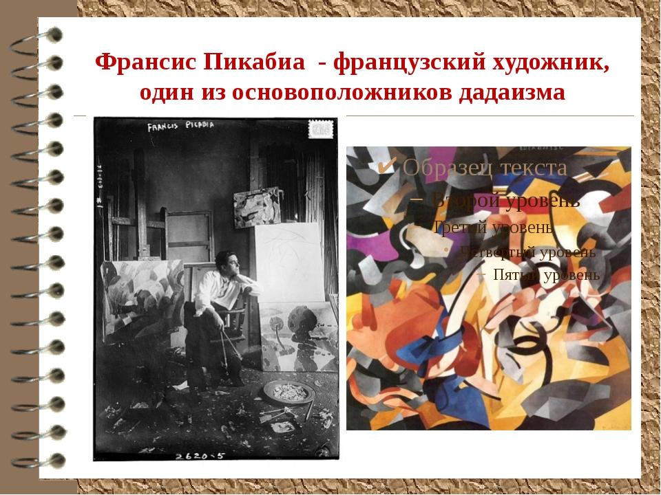 Франсис Пикабиа - французский художник, один из основоположников дадаизма