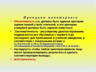 Принципы мониторинга Объективность (т.е. должны быть единые критерии оценки з